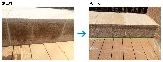 石材のシミ抜き施工後
